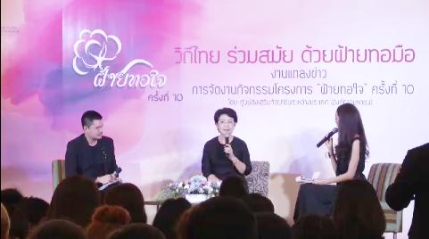 งานแถลงข่าว วิถีไทย ร่วมสมัย ด้วยผ้าทอมือ