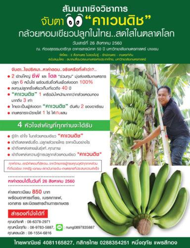 สัมมนา กล้วยหอมเขียวคาเวนดิช ...เปิดเผยความจริงที่ทุกคนอยากรู้