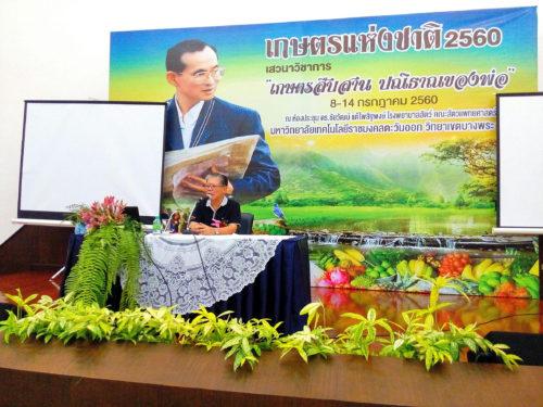 กิจกรรมเสวนาวิชาการ งานวันเกษตรแห่งชาติ ประจำปี 2560