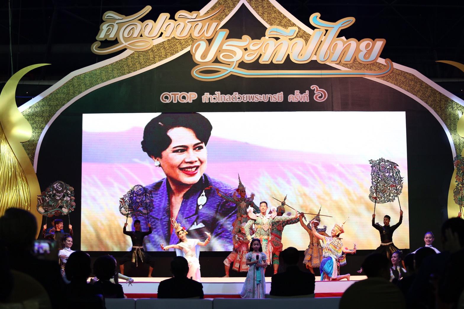 """เวทีกิจกรรมภายในงาน""""ศิลปาชีพ ประทีปไทย OTOP ก้าวไกล ด้วยพระบารมี : หัตถศิลป์ทรงคุณค่า ภูมิปัญญาความเป็นไทย"""""""