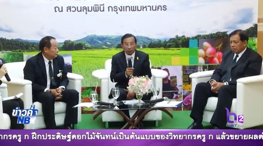 """""""เกษตรไทยก้าวหน้า ภายใต้ร่มพระบารมี"""""""