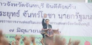 """""""นายกตู่"""" บุกจันทบุรี-รัฐมนตรีเกษตรฯ แจงยิบ """"ปฏิรูปเกษตรเกิดผล GDP พุ่ง"""""""