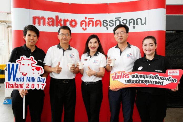 """""""วันดื่มนมโลก"""" แม็คโค ร่วมกับ ก.เกษตร ส่งเสริมคนไทยดื่มนม"""
