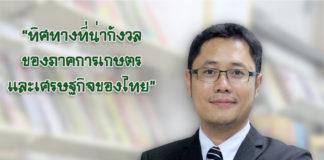 """แนวโน้มเศรษฐกิจและทิศทางภาคการเกษตรของไทย """"ภาวะที่น่ากังวล"""""""