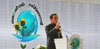 """2560 พลเอกประยุทธ์ จันทร์โอชา นายกรัฐมนตรี ได้เป็นประธานเปิดงาน """"เกษตรไทยก้าวหน้า ภายใต้ร่มพระบารมี"""""""