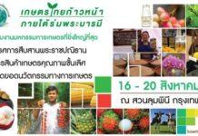 เชิญเที่ยวงาน เกษตรไทยก้าวหน้า ภายใต้ร่มพระบารมี 16-20 ส.ค.นี้ ที่สวนลุมฯ