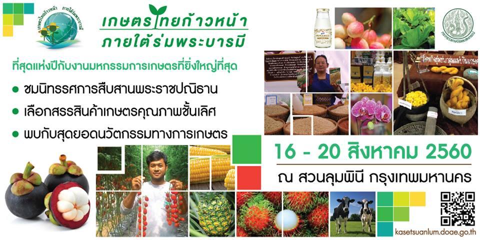 """งาน """"เกษตรไทยก้าวหน้า ภายใต้ร่มพระบารมี"""""""