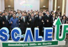 เปิดแล้ว! หลักสูตร SME-D Scale UP ให้ความรู้-เงินทุน ครั้งแรกของประเทศ