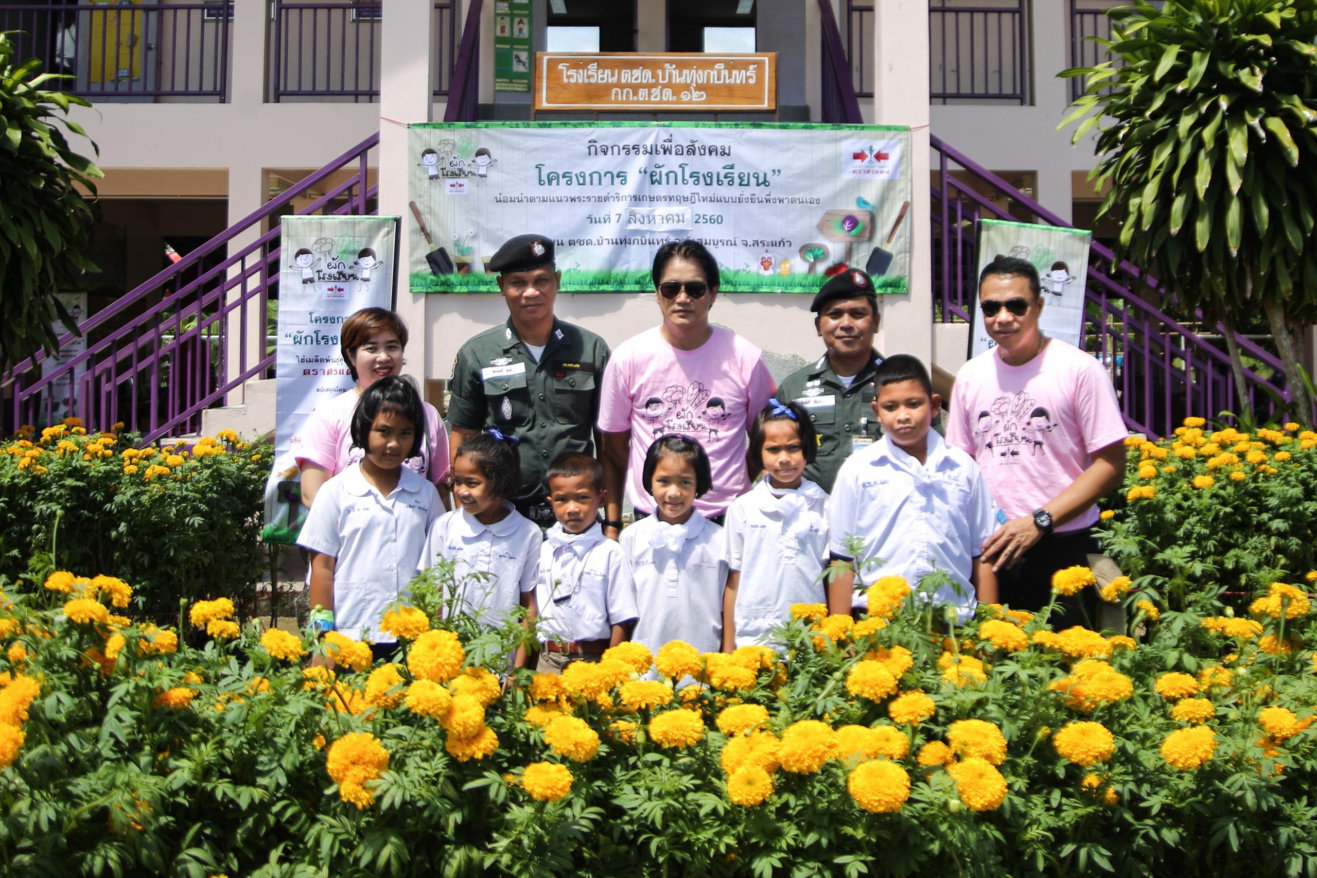 """ศรแดงจัดกิจกรรม """"โครงการผักโรงเรียน ปีที่ 2"""" โดยมุ่งเน้นให้เยาวชนไทยได้เรียนรู้วิถีเกษตรกรรม"""