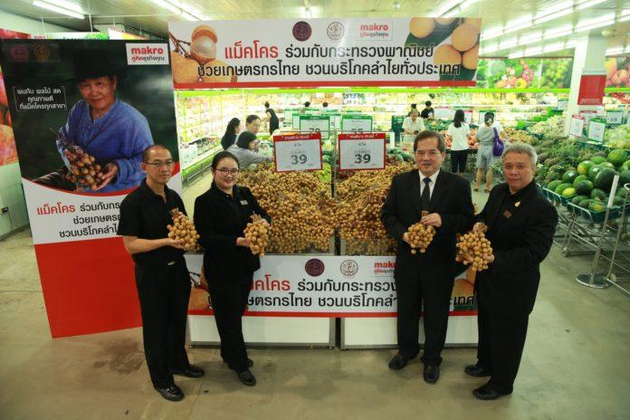 แม็คโคร ร่วมกับกระทรวงพาณิชย์ ชวนบริโภคลำไย ช่วยเกษตรกรไทย