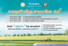 """สัมมนา """"เกษตรก้าวไกล ชาวนาไทย 4.0+""""... สยามคูโบต้าเดินสายจัด 3 จังหวัดฟรี!"""
