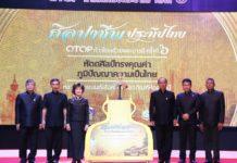 """เปิดแล้ว! งาน""""ศิลปาชีพ ประทีปไทย OTOP ก้าวไกล ด้วยพระบารมี"""" 12-20 ส.ค. นี้"""