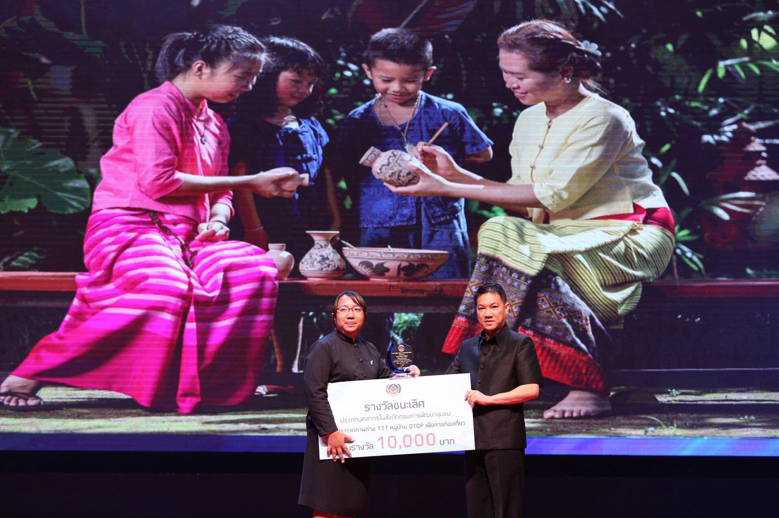 รางวัลชนะเลิศ ประเภทบุคลากรในสังกัดกรมการพัฒนาชุมชน ได้แก่นางสาวปนัดดา โพธิ์ทอง จ.เชียงราย