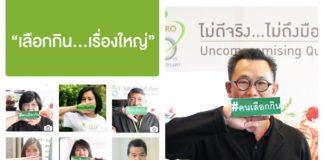 """เบทาโกรชวนถ่ายภาพ """"คนเลือกกิน"""" โชว์โซเชียล...หวังคนไทยเลือกอาหารที่มีคุณภาพ"""