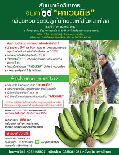 """สัมมานาเชิงวิชาการ """"จับตา คาเวนดิช """"กล้วยหอมเขียวปลูกในไทย... สดใสในตลาดโลก"""