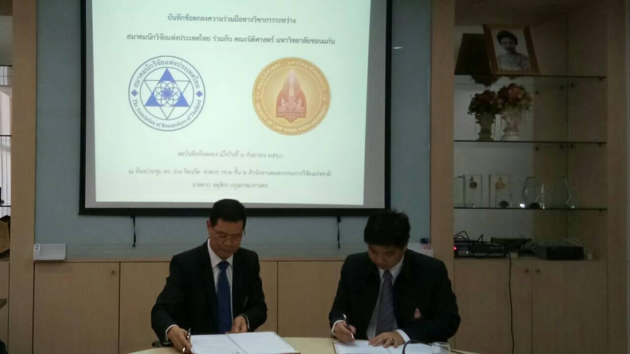 สมาคมนักวิจัยแห่งประเทศไทย และมหาวิทยาลัยขอนแก่นลงนามความร่วมมือสร้างเครือข่ายทางวิชาการร่วมกัน