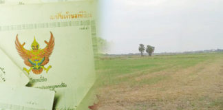 พด. ร่วมพัฒนาที่ดินพื้นที่ ส.ป.ก. สระแก้ว จัดสรรให้เกษตรกรผู้ยากไร้