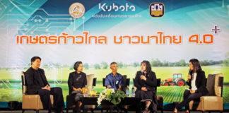 ช่วงสัมมนา เกษตรก้าวไกล ชาวนาไทย 4.0