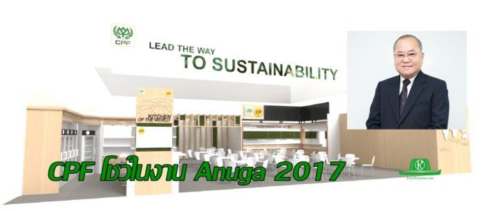 รูปแบบของบูธที่จะจัดแสดงในงาน Anuga 2017