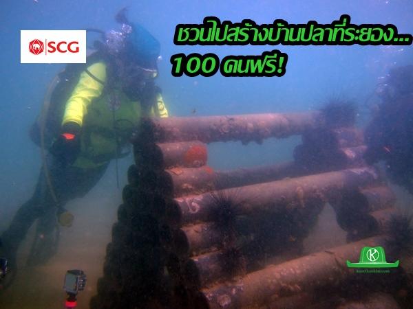 SCGชวนไประยอง สร้างบ้านปลาเทียม