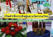 เปิดตัว!สิ่งประดิษฐ์และนวัตกรรมไทยร่วมประกวดเวทีนานาชาติกว่า 46 ผลงาน