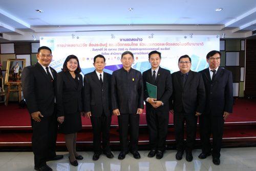 วช. แถลงข่าวการนำผลงานวิจัย สิ่งประดิษฐ์และนวัตกรรมไทยร่วมประกวดเวทีนานาชาติ
