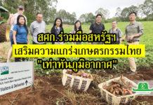 """สศก.ร่วมมือสหรัฐฯ เสริมความแกร่งเกษตรกรรมไทย """"เท่าทันภูมิอากาศ"""""""