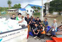 ฮั้วเฮงหลี ส่งพลังใจ สู้ภัยน้ำท่วม มอบถุงยังชีพกว่า 300 ชุด
