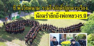 ซี.พี.เวียดนาม น้อมรำลึกถึงพ่อหลวง ร.9 รวมใจปลูกดาวเรืองทั่วเวียดนาม