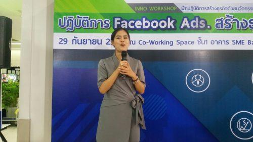 คุณตาล เกวลิน สิงหาคำ เป็นนักการตลาดที่ได้รับรองจากFacebook
