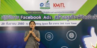"""มาแรง! กระแสค้าขายออนไลน์ """"ปฏิบัติการ Facebook Ads สร้างธุรกิจพิชิตเงินล้าน"""""""