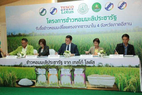 โครงการข้าวหอมมะลิประชารัฐ เป็นความร่วมมือระหว่างกระทรวงเกษตรและสหกรณ์ กับ เทสโก้ โลตัส