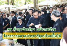 พช.สั่งทุกจังหวัดฯ เตรียมพร้อมดำเนินการ โครงการตลาดประชารัฐคนไทยยิ้มได้