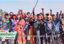 รายการเกษตรอินทรีย์วิถีท่องเที่ยว คือรายการใหม่ออกอากาศทางช่องไทยรัฐทีวี 32 ดิจิตอล HD