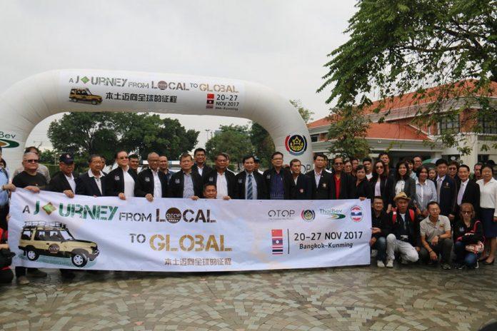 """กรมการพัฒนาชุมชน ร่วมกับ บริษัท ไทยเบฟเวอเรจ จำกัด (มหาชน) และ มูลนิธิเอกชนพัฒนาภูมิภาค จัดคาราวานแรลลี่งาน """"A Journey from Local to Global"""""""