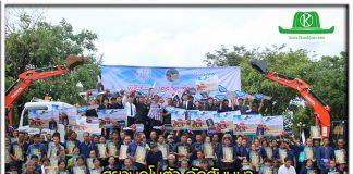 """สัมมนา """"เกษตรก้าวไกล ชาวนาไทย 4.0+"""" ชี้ """"พัฒนาเกษตรกร-พร้อมมอบจักรกลเกษตร"""""""
