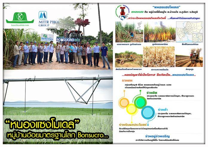 """""""หนองแซงโมเดล"""" หมู่บ้านอ้อยมาตรฐานโลก Bonsucro...กลุ่มมิตรผลตั้งเป้า 13,000 ไร่"""
