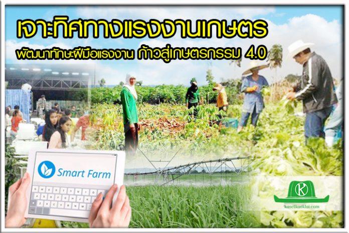"""สศก. เผยแนวโน้มความสนใจเกษตรและทิศทางแรงงานเกษตร """"สู่เกษตร 4.0"""""""
