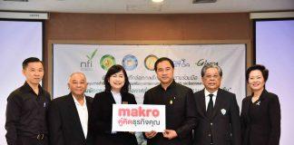 """แม็คโคร สนับสนุนมาตรฐาน Thai GAP พร้อมร่วมมือกับโครงการ """"ยกระดับผักและผลไม้ไทย: โอกาสสำหรับพัฒนาเกษตรกรรมสู่ความยั่งยืน"""""""