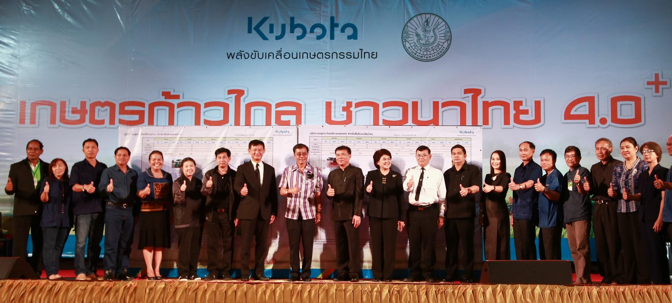 พิธีเปิดงานสัมมนาเกษตรก้าวไกล ชาวนาไทย 4.0+