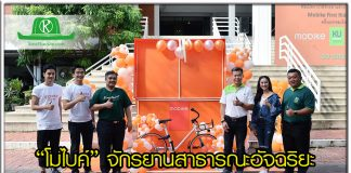 """เปิดตัว """"โมไบค์"""" จักรยานสาธารณะอัจฉริยะ ครั้งแรกของไทย นำร่อง """"ม.เกษตร"""""""