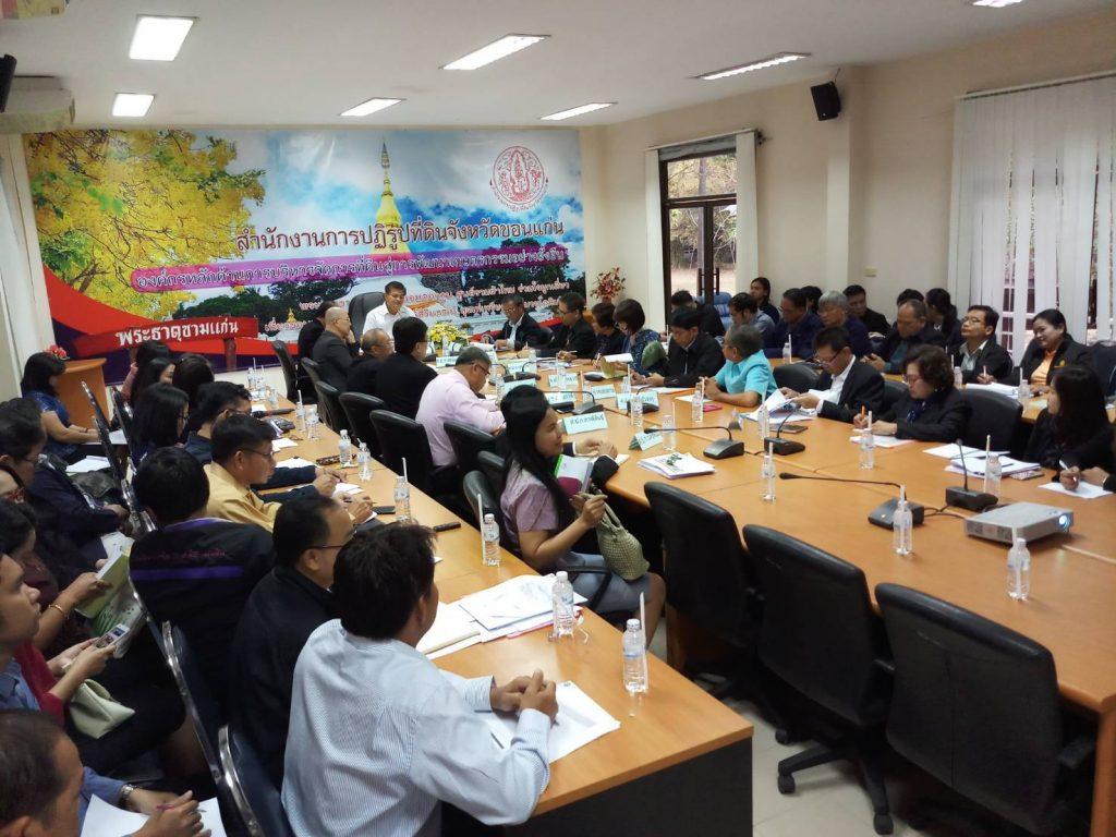 ประชุมขับเคลื่อนนโยบาย ติดตามงานปฏิรูปที่ดิน ณ ห้องประชุมสำนักงานการปฏิรูปที่ดินจังหวัดขอนแก่น