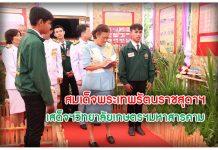 สมเด็จพระเทพรัตนราชสุดาฯ สยามบรมราชกุมารี เสด็จพระราชดำเนินเปิดการประชุมวิชาการระดับชาติองค์การเกษตรกรในอนาคตแห่งประเทศไทย