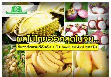 ผลไม้ไทยฮอตสุดในจีน...ขายดีอันดับ 1 ทุเรียน มังคุด ลำไย...กล้วยไข่ มะม่วง จี้ติด!!!