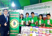 เปิดตัวผลิตภัณฑ์ทางการเกษตร 5 เสือจุลินทรีย์สายพันธุ์ไทย