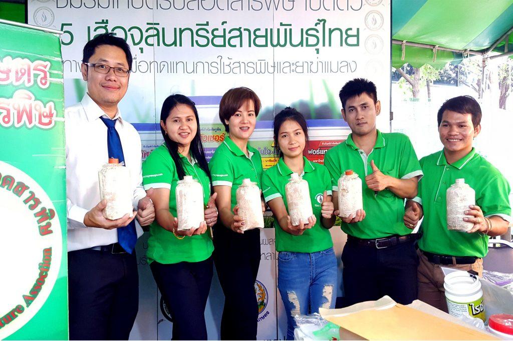 นายมนตรี บุญจรัส (เสื้อขาว) ประธานชมรมเกษตรปลอดสารพิษ ผู้นำด้านเกษตรปลอดสารพิษครบวงจรอันดับหนึ่งในประเทศไทย