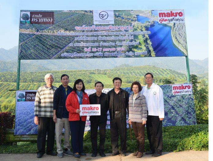 """แม็คโคร จับมือ อย. คัดสรรส้มสุขภาพดี รับเทศกาลตรุษจีน โครงการ """"ส้มปลอดภัยคนไทยยิ้มได้"""""""