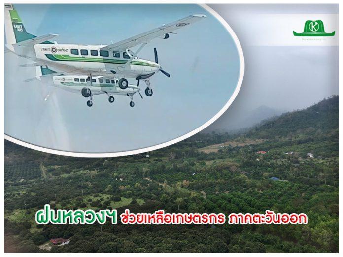 กรมฝนหลวงและการบินเกษตร