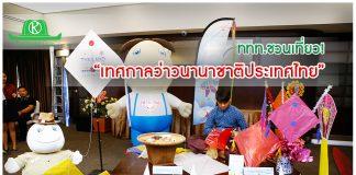 เทศกาลว่าวนานาชาติประเทศไทย