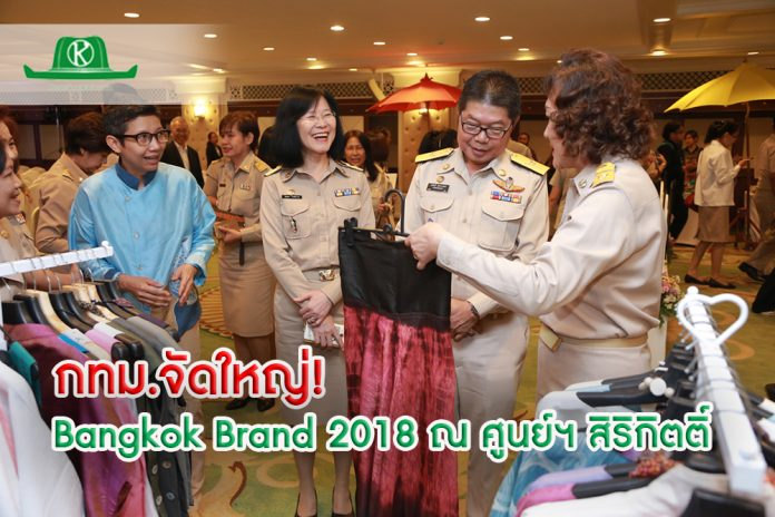 Bangkok Brand 2018